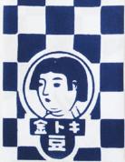 金石豆手布巾