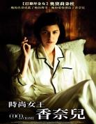時尚女王香奈兒<br>8.21上映