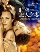 時空旅人之妻<br>8.26上映