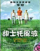 胡士托風波<br>10.9上映