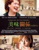 美味關係<br>10.16上映