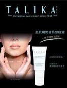 --------TALIKA --------美肌瞬間修飾除紋霜