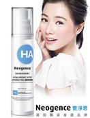 -------Neogence------玻尿酸保濕精華