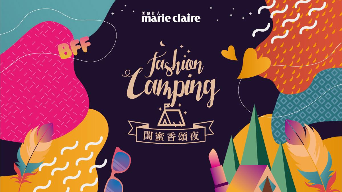 閨蜜香頌夜 Fashion Camping