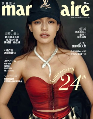 當期雜誌內容與訂閱