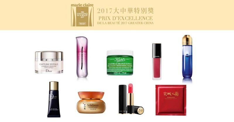 2017《Marie Claire美麗佳人》大中華特別獎」得獎產品