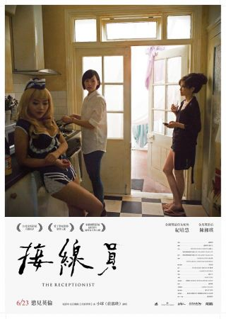 正式版海報(由左至右:Mei、Tina、Sasa)