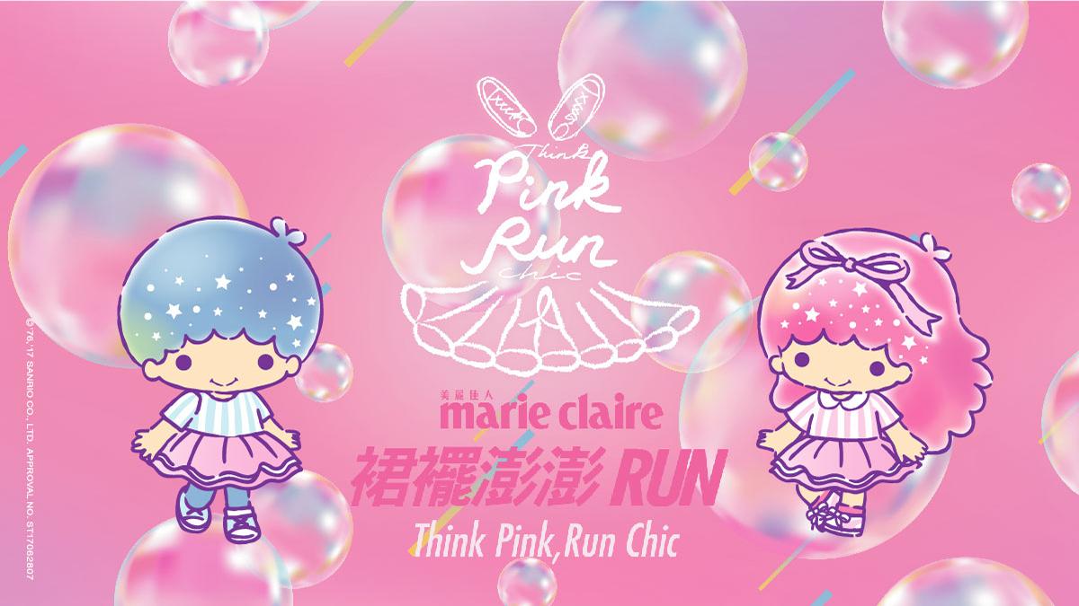 2017 PINK RUN 裙襬澎澎RUN