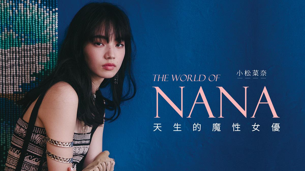 小松菜奈 天生的魔性女優