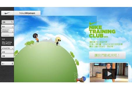 NIKE Training Club線上訓練課程