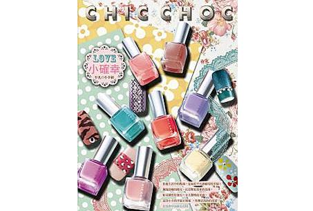 CHIC CHOC的花色指甲油