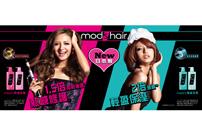 mod's hair新品 辣妹妹vs水妹妹輕鬆變身