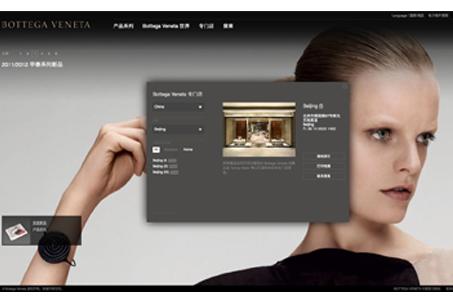 BV中文網站正式上線,為閱讀中文的顧客全方位展示品牌概念及產品。