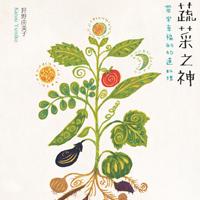 文字版深夜食堂《蔬菜之神:帶來幸福的40道料理》用愛創作的奇蹟食譜