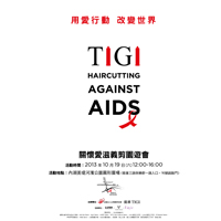 路斯明、傅麗安 共同為關懷愛滋義剪活動現身 用愛改變世界