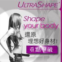Ultra Shape微整型成功的關鍵法則