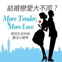 【生活小確幸心理測驗】結婚、戀愛大不同?送妳超值好禮