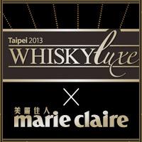 Whisky年代  妳的奢華姿態 Whisky Luxe 威士忌酒展 留言贈票活動