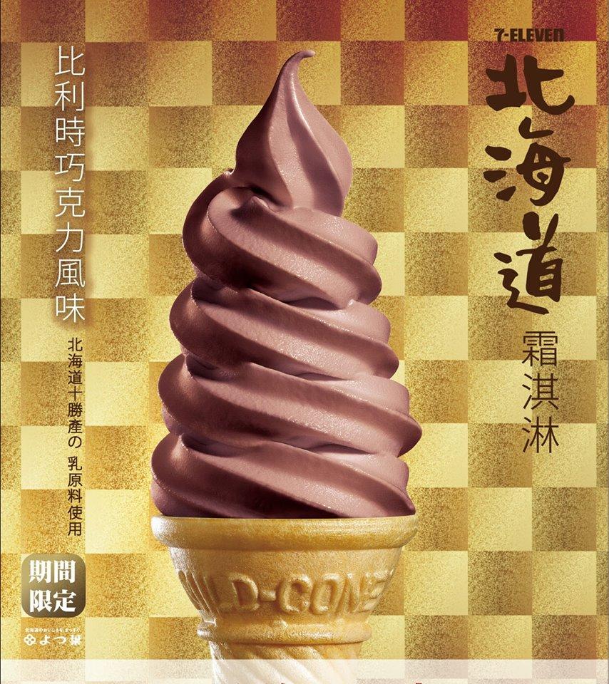 7-11 比利時巧克力風味霜淇淋 限定50店搶先開賣