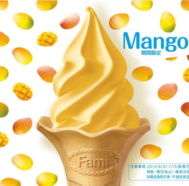 全家超商率先在6/19日推出芒果霜淇淋,用相當受大家喜愛的芒果,佐口味霜淇淋。
