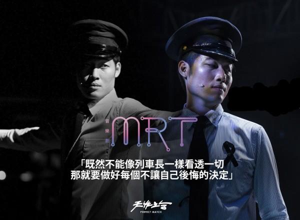 以愛承載每顆心,檢視都會人際關係的音樂劇《MRT》,以「都會」為創作核心的音樂劇《MRT》,於六月首演時巧遇社會事件,當時社會氛圍處在極大震撼中,也因此《MRT》即時的演出,將人與人之間缺乏的那份溫暖,重新帶回,獲得廣大觀眾的熱烈迴響與好評。