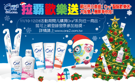 Ora2拉霸歡樂送開跑 送你大阪雙人機票,亮翻聖誕!