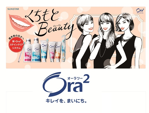 Ora2 來台十周年慶【淨白無瑕系列】全新包裝 新上市