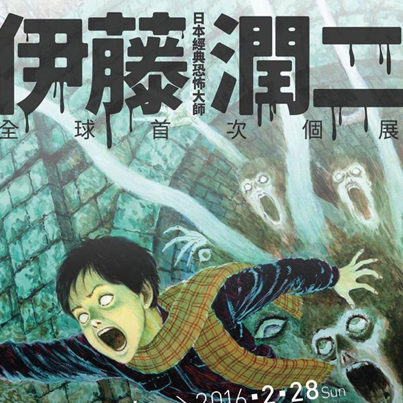 《富江》要來惹!伊藤潤二12月來台舉辦首場恐怖美學體驗大展