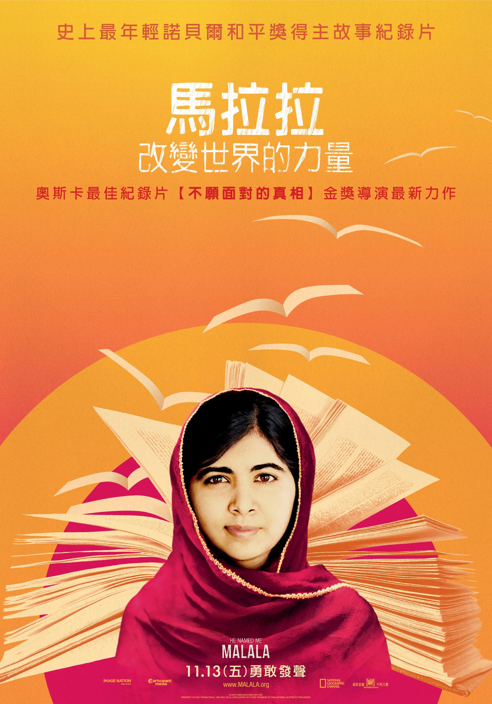 史上最年輕諾貝爾和平獎得主故事紀錄片《馬拉拉:改變世界的力量》邀你一同見證一個十八歲女孩慘遭槍擊劫後餘生的勇敢奇蹟