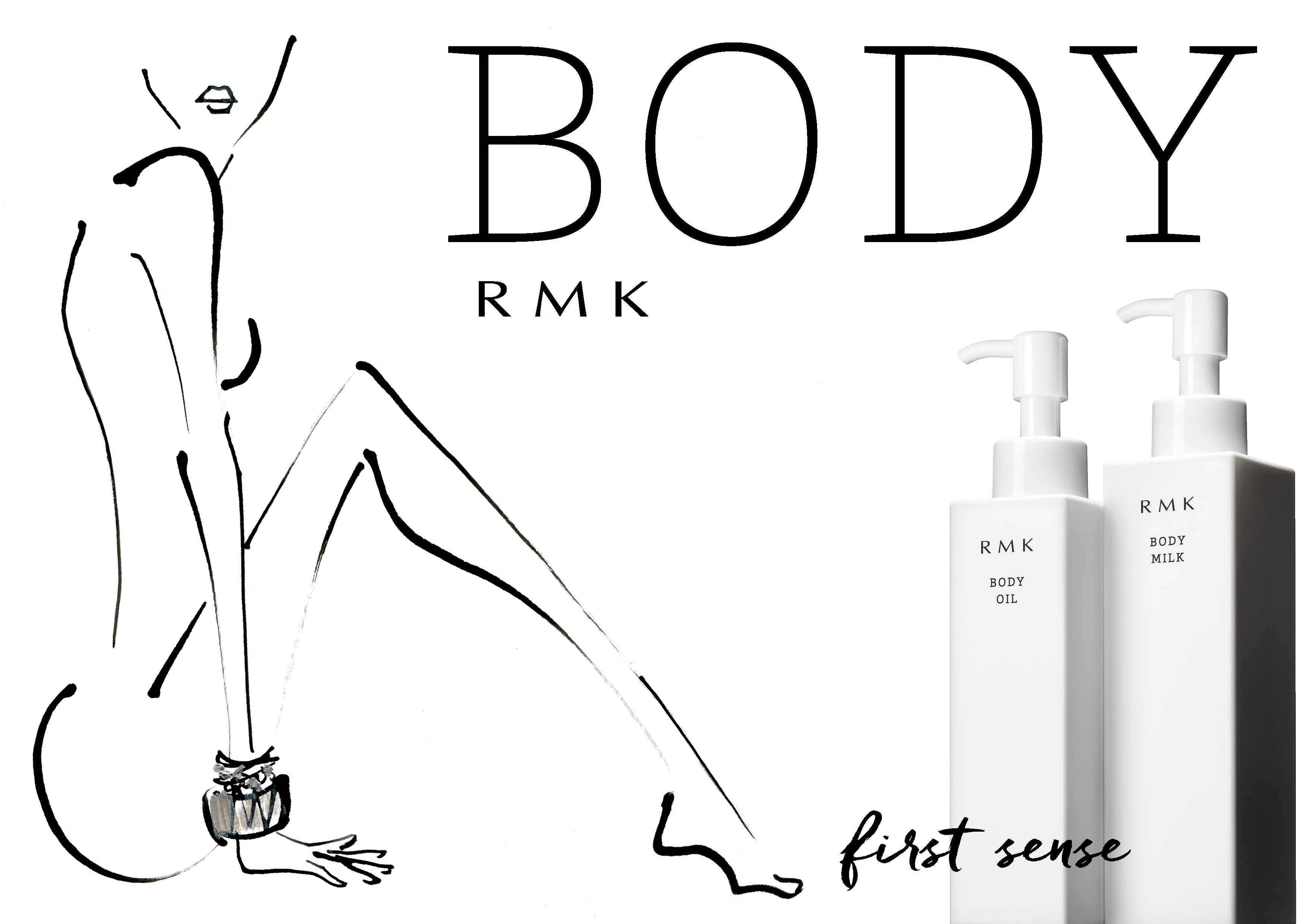 RMK 2015 「First Sense」身體保養 開啟感官知覺之旅