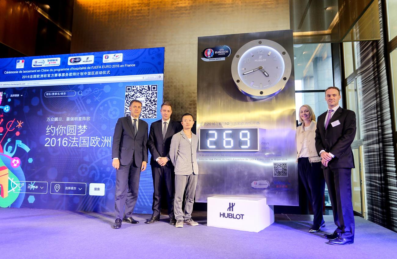 HUBLOT宇舶錶在北京法國駐中國大使館官邸正式揭幕2016年法國歐洲國家盃官方倒數計時裝置