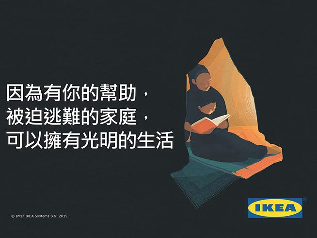 IKEA「點亮難民生活」活動 邀你一同照亮世界的另一端