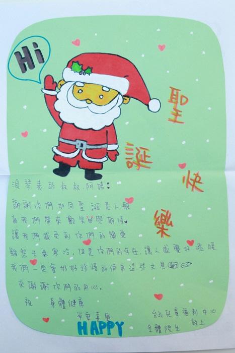台北市兒童福利中心小朋友繪製的感謝卡