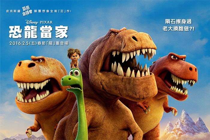 《恐龍當家》2月5日「龍」重登場!