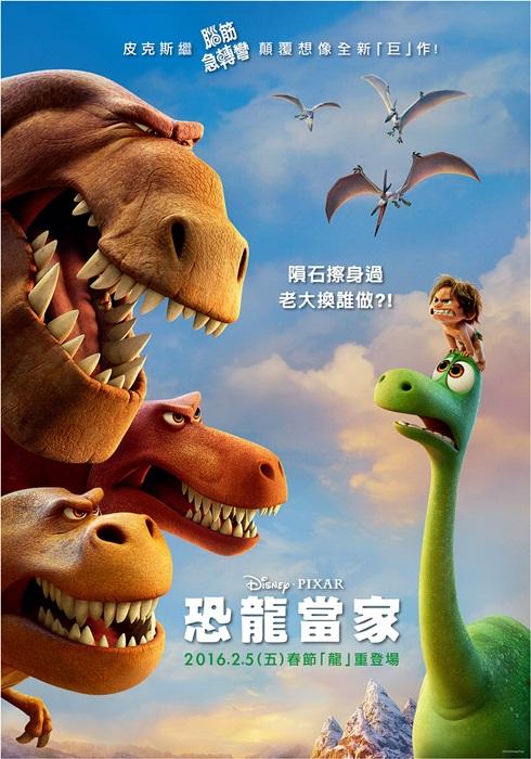《恐龍當家》 2月5日「龍」重登場!