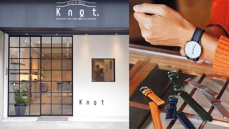 來自日本吉祥寺高人氣腕錶Knot即將正式登台!