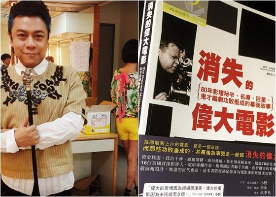 蔡康永《消失的偉大電影:80年影壇祕辛》