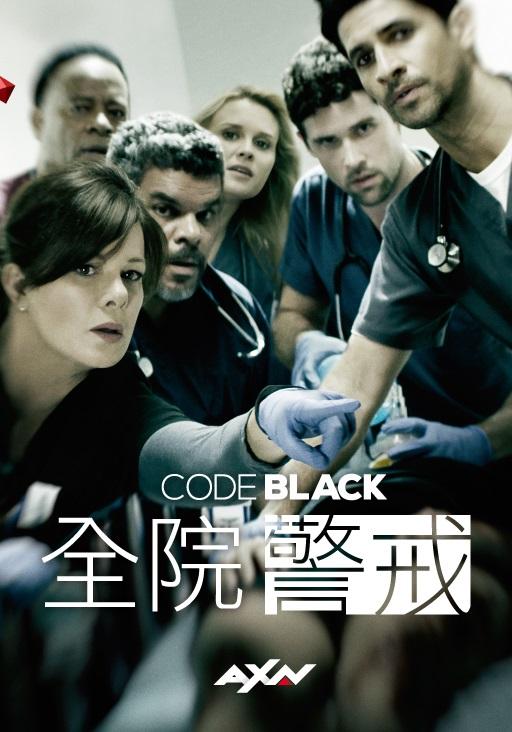 3/30(三)晚間九點,AXN將全台首播由奧斯卡影后瑪西亞蓋哈登(Marcia Gay Harden)領銜主演的醫療大劇《全院警戒》(Code Black)