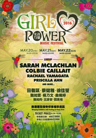 2016台灣樂壇年度盛事Girl Power Music Festival 女孩力量音樂節