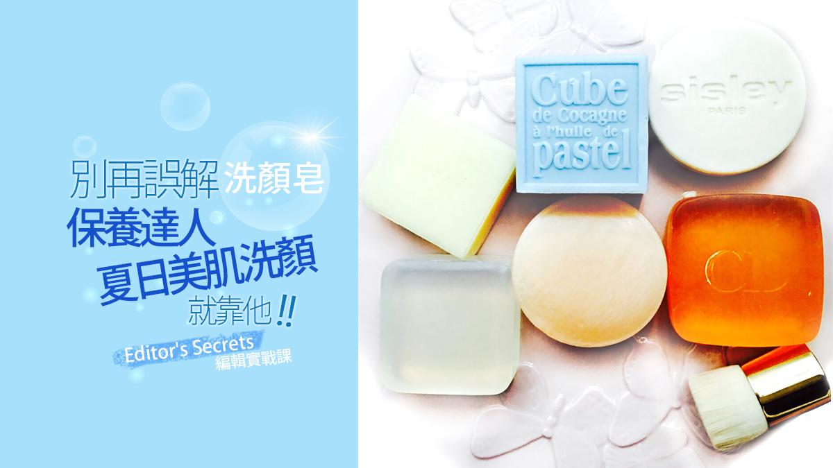 別再誤解洗顏皂,保養達人夏日美肌洗顏就靠它!
