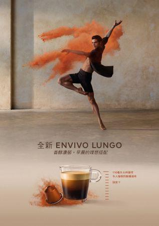 全新第24款經典咖啡- ENVIVO LUNGO