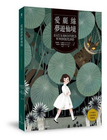 《愛麗絲夢遊仙境》【150週年全新插畫典藏版】愛米粒出版