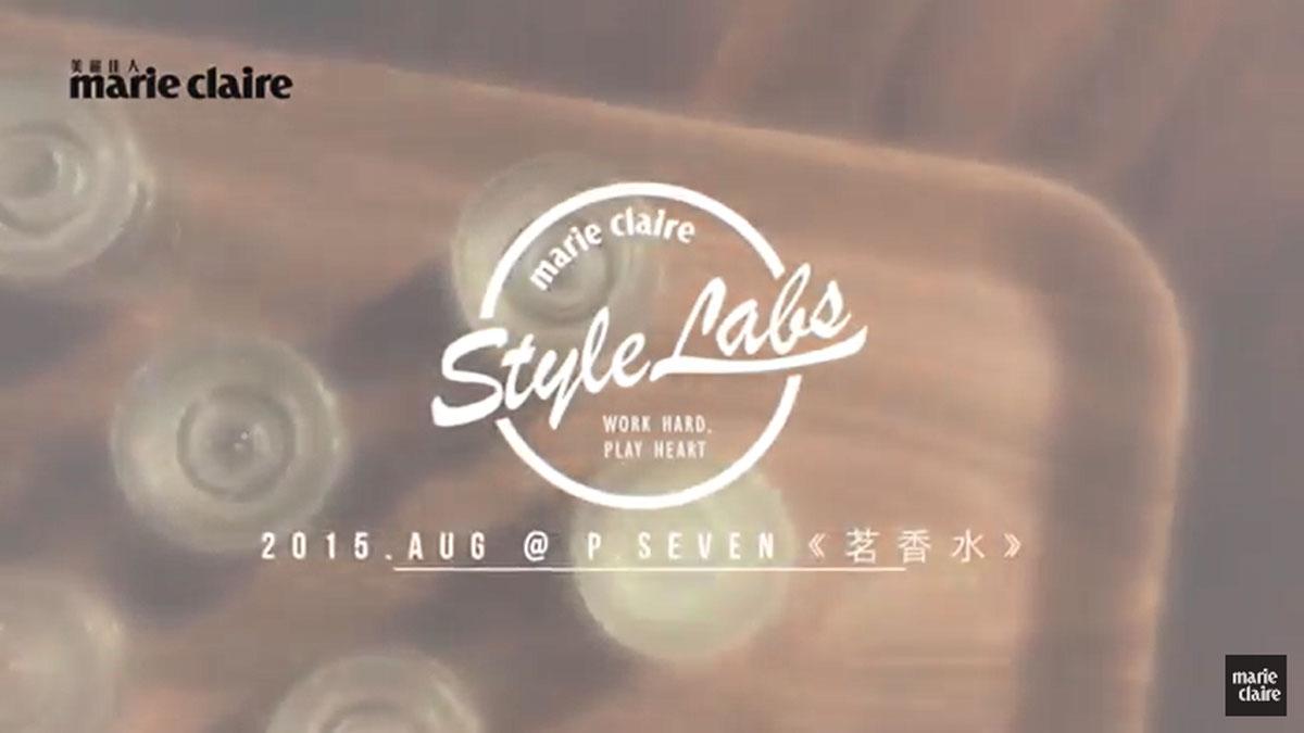 《Style Labs 玩美實驗室》vol.4 情人手調香氛