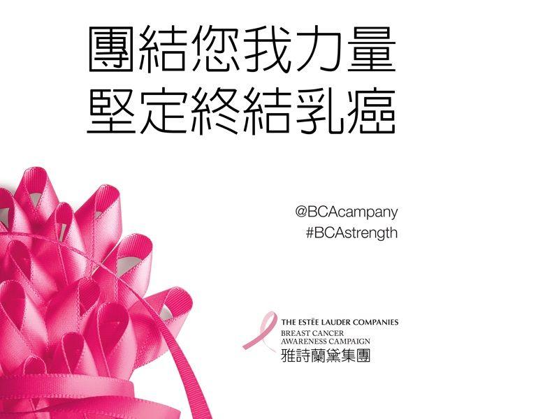團結您我力量 堅定終結乳癌雅詩蘭黛集團的2016年粉紅絲帶乳癌防治宣導活動將集結全世界力量 一同對抗打擊乳癌