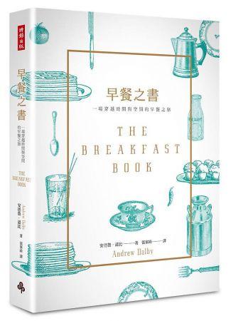 2. 《早餐之書》- 安德魯.道比(Andrew Dalby)翻開這本書彷彿穿越了三千年的時空,作者從文學經典、聖經、時代軼事等,集結世界各地的早餐故事與趣聞,將小小的細節,透過個人龐大的資料庫拉出一條廣闊的歷史之河,呈現各種不同的文化、時代中豐富的樣貌,譬如印度人早餐一定有米飯和豆子或昨晚的剩菜、西班牙的早餐是吉拿棒等。除此之外也能從中接觸古今中外的文學經典,了解世界各地的飲食習慣、起源,如人們從什麼時候開始在早餐喝咖啡?為什麼有早午餐出現?書末更附有幾道特色早餐的做法。