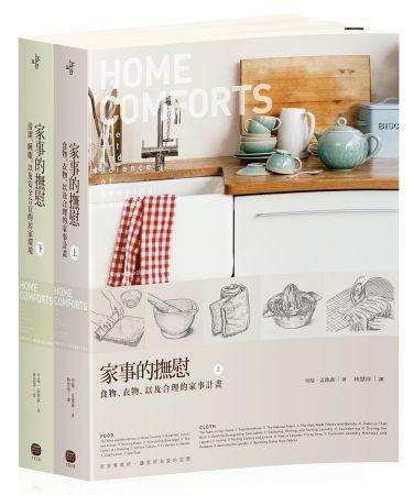 5. 《家事的撫慰》- 雪瑞‧孟德森(Cheryl Mendelson)我將這兩本套書列為「居家生活最佳百科指南」,不管現在的你是一個人打拼,或是兩個人一同生活,過得順利快樂或者遇見挫折,打理好一個屬於自己的住處,都是我們每日必須面對且真實擁有的人生。這本書所涵蓋的知識廣度與細膩程度讓人拍案叫絕,凡舉日常生活中面對的各種細碎難題都可以在書中找到解答,從麵包應該如何存放才適切、不同材質的衣物該怎麼晾曬熨燙、能否用水龍頭的熱水烹飪食物,到如何選擇正確的燈泡來創造特殊氣氛一應具全,加上書中全數附有生動迷人的手繪圖解,讀起來相當豐富有趣,是注重生活品味與質感不能缺少的基礎寶典。