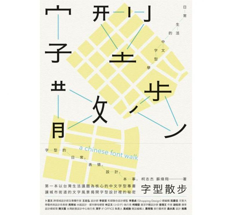 6. 《字型散步:日常生活的中文字型學》- 柯志杰、蘇煒翔繼小林章的《字型之不思議》藉由國外街道、博物館、招牌、品牌 LOGO 展現西洋英文字的設計工夫,這是第一本以台灣為中心的中文字介紹設計書,從日常會接觸的街景如車站號誌、樓層看板、小吃攤招牌等相關角度切入字型領域,以生活議題出發,描寫不同字體展現出的特性與氛圍。隨著細細閱讀也將了解字型設計的重要性,內容觸及的範圍及廣,如講述印刷體為何物,與書法有什麼不同?如台北的街景由哪些字型,展現出何種城市氛圍?日常生活中,有哪些字體在競逐我們的注意力?讀來興味十足,且會發現許多藏於「文字」裡的秘密!