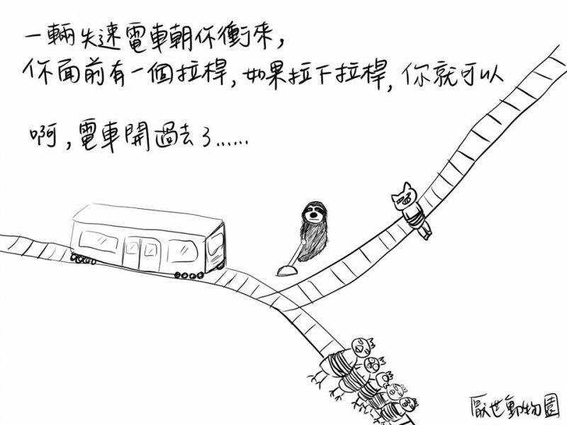樹懶與電車難題 (圖片來源/厭世動物園FB)