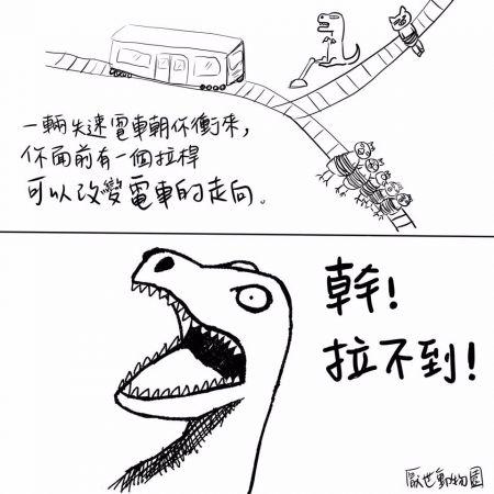 同場加映:暴龍的電車難題 (圖片來源/厭世動物園FB)