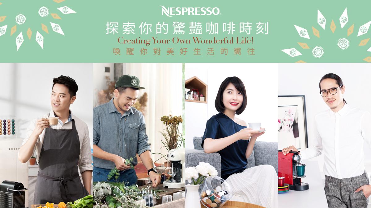 Nespresso 探索你的驚豔咖啡時刻 喚醒你對美好生活的嚮往